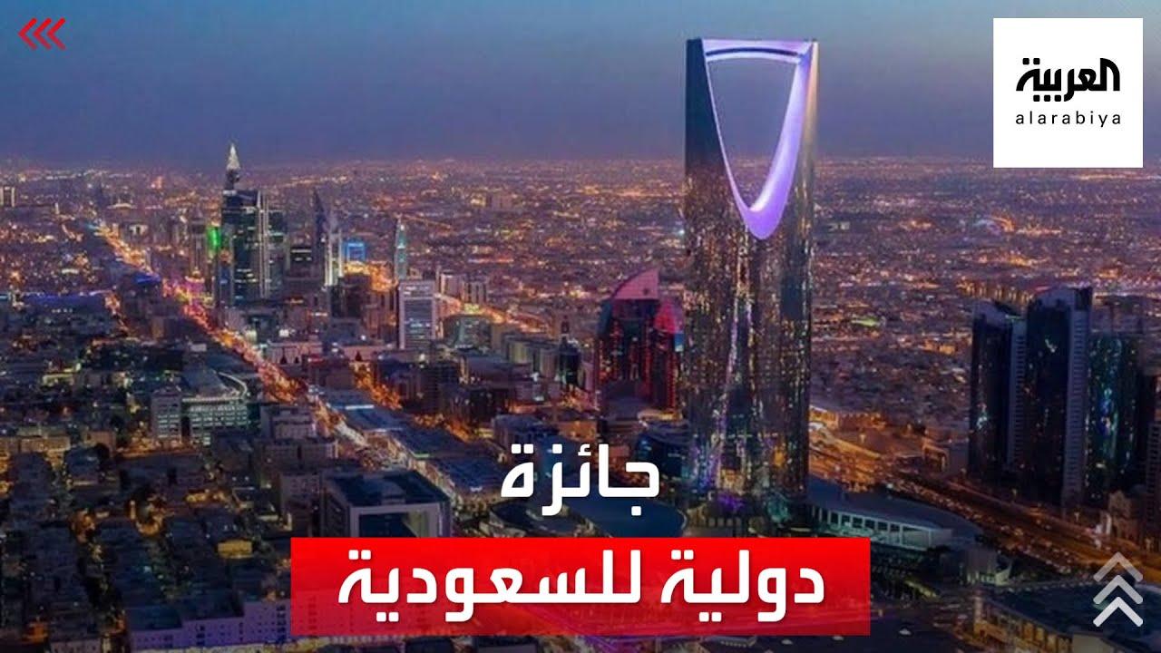 نشرة الرابعة | جائزة دولية للسعودية في مكافحة الأمراض غير المعدية  - نشر قبل 24 دقيقة