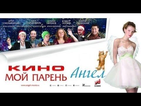 Фильм HD  Мой парень Ангел!  Комедия Мистика  Мелодрама