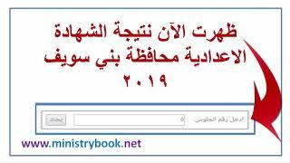 نتيجة الشهادة الاعدادية محافظة بني سويف 2019 بالاسم ورقم الجلوس الترم الاول