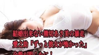 片岡愛之介が熊切あさ美の「恐怖だった」と言われる愛憎表現を暴露した...