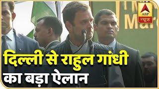 कर्ज माफी को लेकर राहुल गांधी ने किसानों से कहा- आप घबराइए मत, हम आपके साथ खड़े हैं