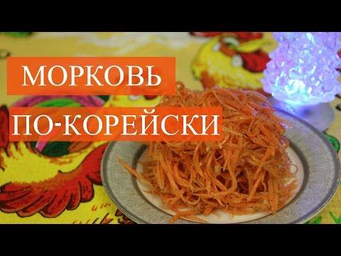 Салат Морковь по-Корейски. Вкусно, просто, быстро!