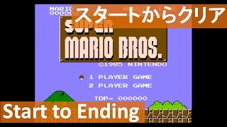 """【スタートからクリアまで】 攻略 スーパーマリオブラザーズ 初代  ミニファミコン """"Start to Ending""""  SUPER MARIO BROS. mini Famicom"""