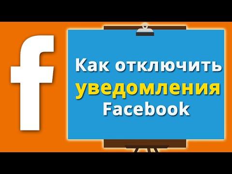 Вопрос: Как просматривать уведомления Facebook?