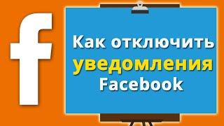 Як налаштувати повідомлення Facebook від друзів, груп, сторінок, заходів.
