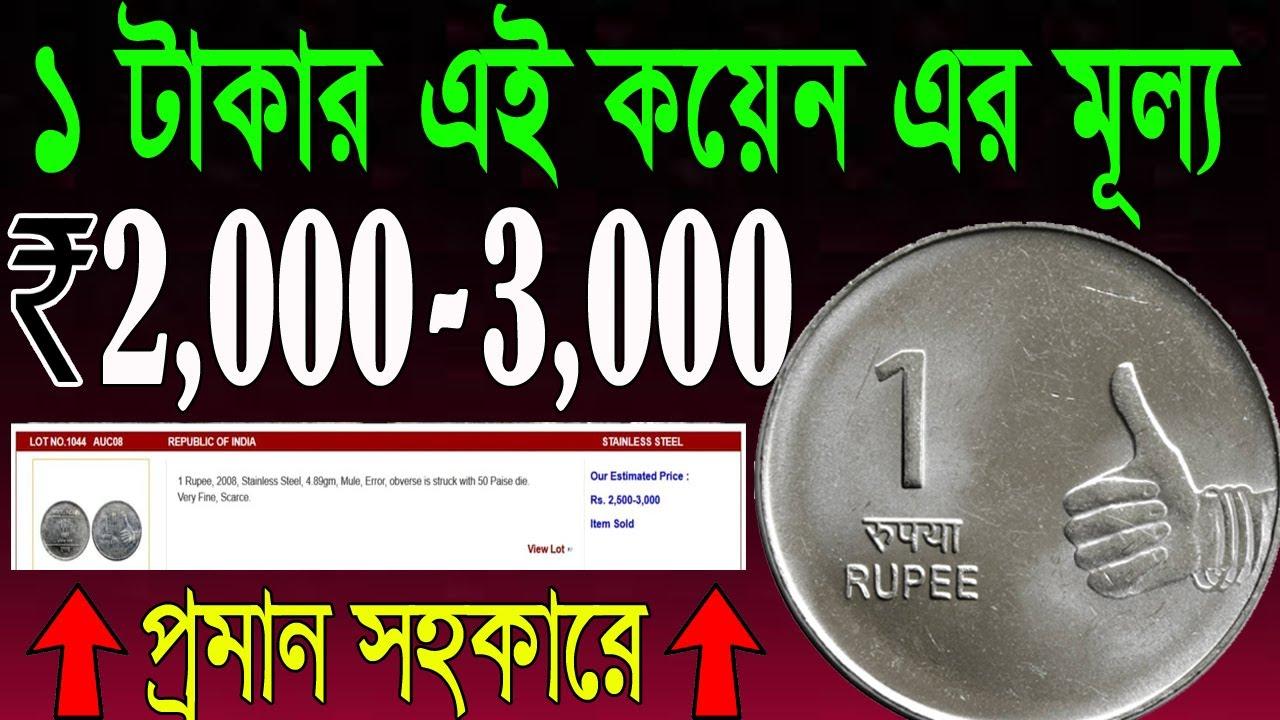 1 Rupees thumb coin Value | ১ টাকার নতুন কয়েন এর মূল্য । 1 Rupee Mule Coin 2008 | Som Antique