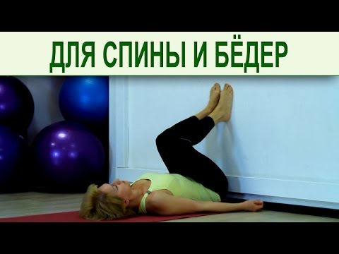 Упражнения для укрепления мышц спины и бедер в домашних условиях. Система оздоровления Yogalife