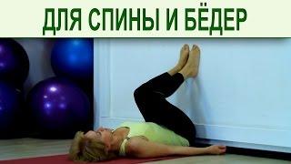 Упражнения для укрепления мышц спины и бедер в домашних условиях. Система оздоровления Yogalife(Упражнения для укрепления мышц спины и бедер. Йога для здоровья позвоночника. http://antistress.hatha-yoga.com.ua - получи..., 2015-12-14T06:30:45.000Z)