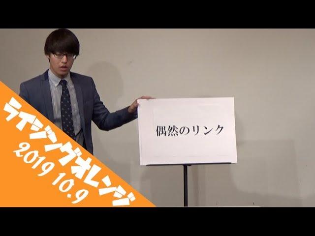 寺田寛明『偶然のリンク』
