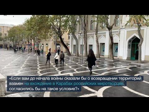 Опрос в Баку: российские миротворцы в Карабахе - что, если бы вы знали об этом до войны?