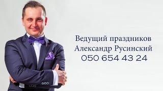 ВЕДУЩИЙ НА СВАДЬБУ АЛЕКСАНДР РУСИНСКИЙ DJ ФОТО ВИДЕО