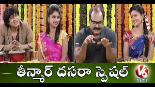 Dussehra Special Chit Chat With V6 Bathukamma Song 2018 Team | Teenmaar News | V6 News