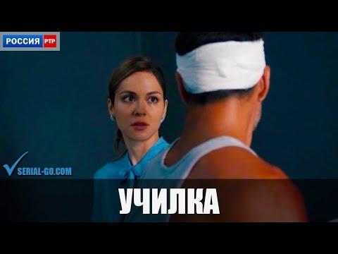 Сериал сегодня на канале россия