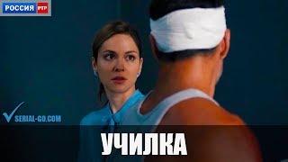 Сериал Училка (2018) 1-4 серии фильм мелодрама на канале Россия - анонс