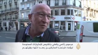 مرسوم فرنسي بتقليص امتيازات الرئيس بعد مغادرته الإليزيه