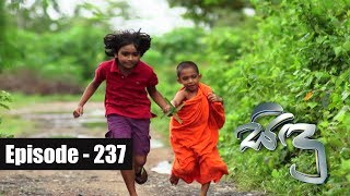 Sidu  Episode 237 04th July 2017 Thumbnail