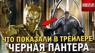 """Что показали во втором трейлере фильма """"ЧЕРНАЯ ПАНТЕРА"""" Black panther trailer 2"""