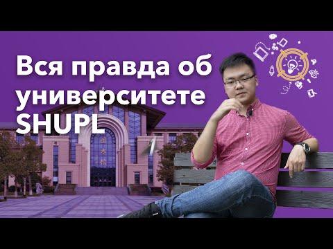 Что стоит знать о Shanghai University of Political Science and Law (SHUPL) и о CCN