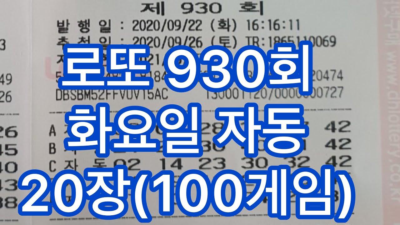 로또 930회 화요일 자동사진 20장(100게임)