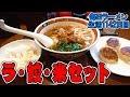 爆食必須の台湾ラーメンセットをすする 代々木 曽さんの店【飯テロ】 SUSURU TV.第11…