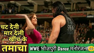 Chat Deni Maar Deli | WWE Bhojpuri Funny Dance 2018