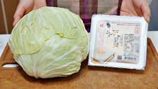 素食家常菜料理│自從用高麗菜和豆腐這樣做,我家早餐就吃這個,營養美味又可口,好吃到天天吵著吃│Vegan Recipe │EP166