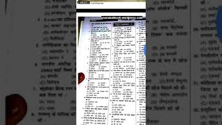 Aaosikhein important general science of speedy for RRB/SSC
