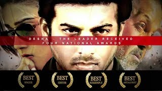DESHA -THE LEADER MOVIE  RECEIVED FOUR NATIONAL AWARDS