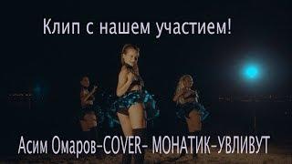 Клип с нашим участием- Асим Омаров-COVER- МОНАТИК-УВЛИВУТ и Левит Шоу!