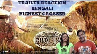 Chander Pahar Trailer Reaction by Ronn & Neha   Dev   Highest Grossing Bengali Movie