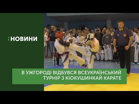 Всеукраїнський турнір із кіокушинкай карате триває в Ужгороді