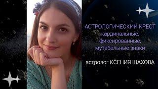 Ваш астрологический крест. Астролог Ксения Шахова