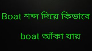 How To Turn Word 'BOAT' Into a Drawing For kids | How to draw a Boat using the same Word 'BOAT' |