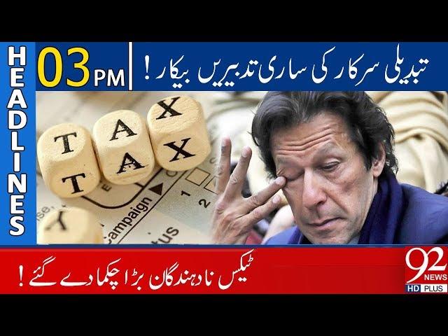 News Headlines | 03:00 PM | 13 November 2019 | 92NewsHD