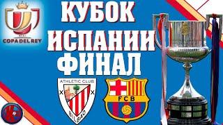 Футбол КУБОК ИСПАНИИ ФИНАЛ БАРСЕЛОНА АТЛЕТИК COPA DEL REY 2020 2021