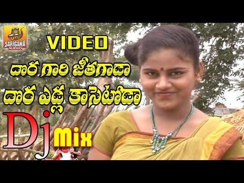 Doragari Jeethagada Dj Song | Telugu Dj Video Songs | Folk Songs | Dj Songs | Telangana Dj Songs