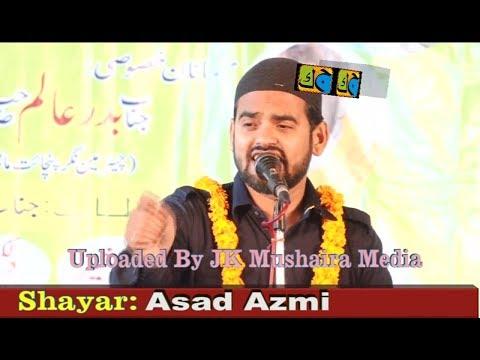 Asad Azmi All India Natiya Mushaira Mahul Azamgarh 2017 Con. Asad Azmi