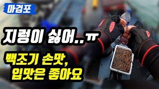 생활낚시로 자리 잡은 백조기낚시  카약피싱.... 갯지렁이 끼우는 거는 너무 싫어.. / Kayak Fishing Korea