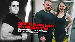 Возвращение Лесуова, рекорд Белкина и секрет Невского ЖЕЛЕЗНЫЕ НОВОСТИ