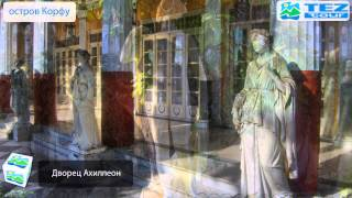видео Туры в Корфу