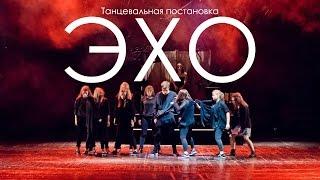 """Танцевальная постановка """"ЭХО"""" Allyans DS 05.06.2015"""