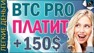 Заработок автоматический быстрый|БЫСТРЫЙ ЗАРАБОТОК В BTC PRO LTD. (scam)