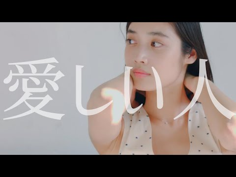 [Music Video]『愛しい人』/ EARNIE FROGs(アーニーフロッグス)