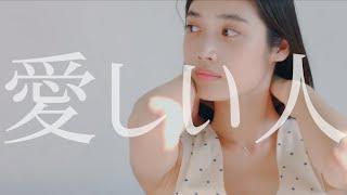 1st フルアルバム 「ノンフィクション」より 愛しい人(服部家具センター...