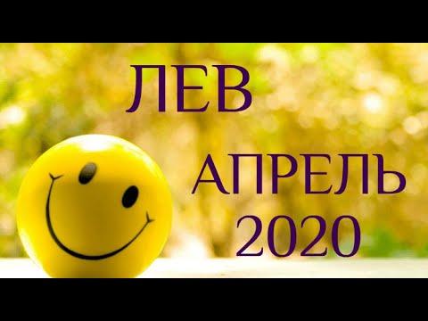 ЛЕВ. АПРЕЛЬ. Таро-прогноз на апрель 2020 для Львов. Таро-гороскоп от Ирины Захарченко.