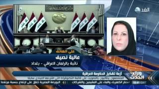 بالفيديو| نائبة عراقية تكشف أسباب وأهداف الاعتصام داخل البرلمان