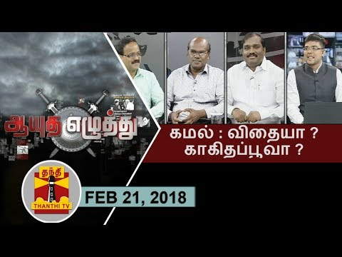 (21/02/2018) Aayutha Ezhuthu - கமல்: விதையா? காகிதப் பூவா?