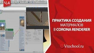 Создание различных материалов в Corona renderer. Материаловедение в 3D графике Corona студия
