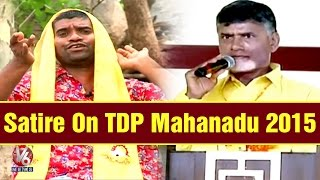 Bithiri Sathi Satires On TDP Mahanadu Meeting | Teenmaar News | V6 News