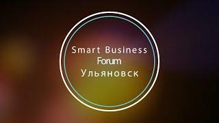 отчетный ролик о мероприятии Smart Business Forum г. Ульяновск
